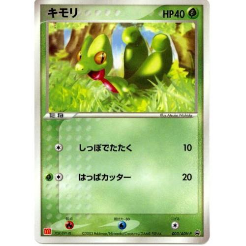 Pokemon 2003 McDonalds Series #3 Treecko Promo Card #003/ADV-P