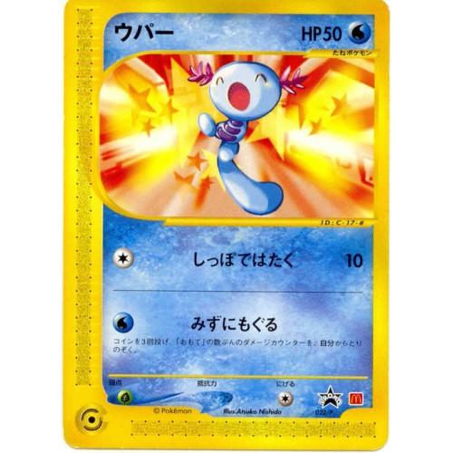 Pokemon 2002 McDonalds Series #1 Wooper Promo Card #022/P