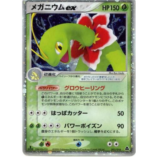 Pokemon 2005 Meganium Theme Deck Meganium EX Holofoil Card #003/016