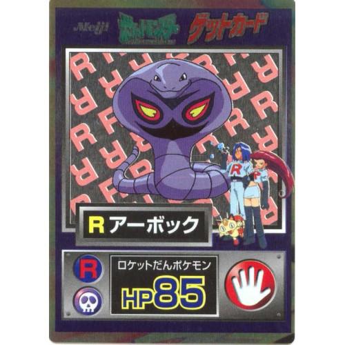 Pokemon 1997 Meiji Chocolate Team Rockets Arbok Promo Card