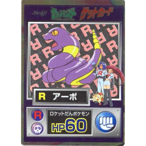 Pokemon 1997 Meiji Chocolate Team Rockets Ekans Promo Card