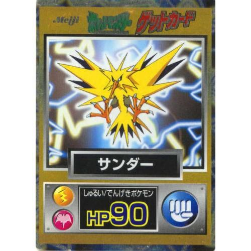 Pokemon 1997 Meiji Chocolate Zapdos Promo Card
