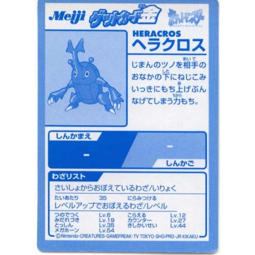 Pokemon 2000 Meiji Chocolate Gold Series Heracross Promo