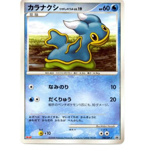 Pokemon 2008 Meiji Chocolate Series #8 Shellos East Sea Promo Card #084/DP-P