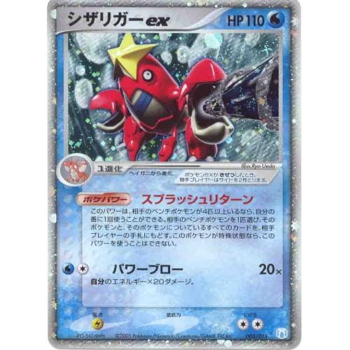 Pokemon 2005 Holon Tower Mew Gift Box Crawdaunt EX Holofoil Card #005/015