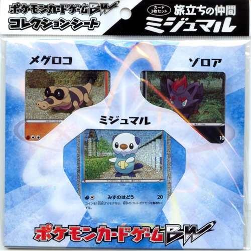 Pokemon 2010 Black & White Oshawott Mijumaru Sandile Meguroko Zorua 3 Holofoil Set