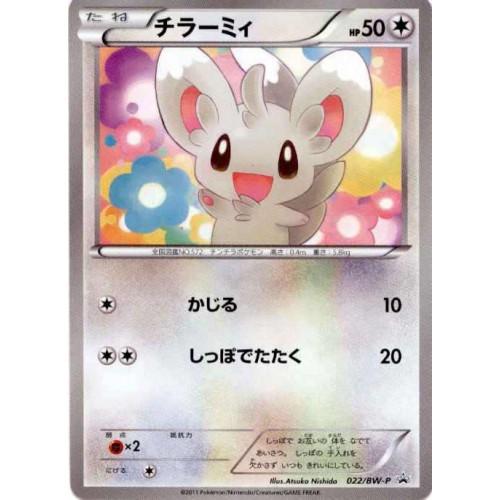 Pokemon 2011 Black & White Collection Uniqlo Minccino Chillarmy Promo Card #022/BW-P