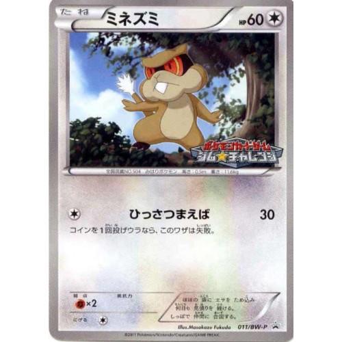 Pokemon 2011 Black & White Collection Patrat Promo Card #011/BW-P