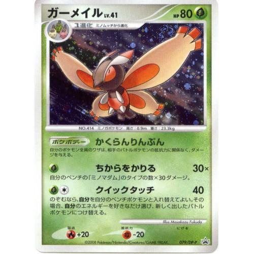 Pokemon 2008 Blister Pack Mothim Holofoil Promo Card #079/DP-P