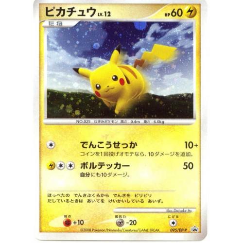 Pokemon 2008 Battle Road Tournament Pikachu Holofoil Promo Card #095/DP-P