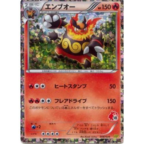 Pokemon 2011 Pikachu Starter Set DX Emboar Holofoil Card #008/034