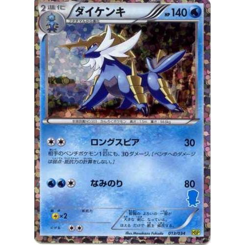 Pokemon 2011 Pikachu Starter Set DX Samurott Holofoil Card #013/034