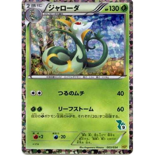 Pokemon 2011 Pikachu Starter Set DX Serperior Holofoil Card #003/034