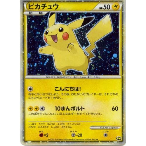 pokemon 2010 pikachu world collection holofoil promo pikachu card