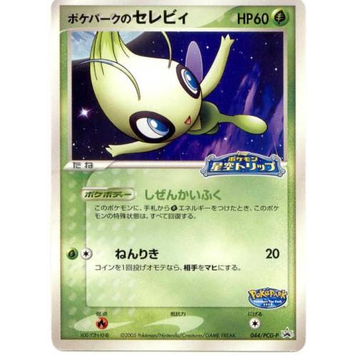 Pokemon 2005 PokePark Celebi Promo Card #044/PCG-P