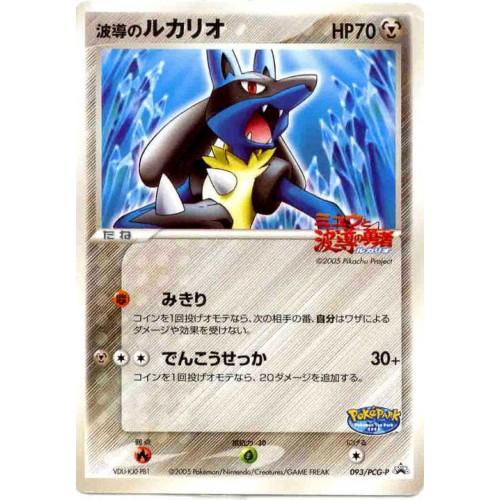 Pokemon 2005 PokePark Lucario Promo Card #093/PCG-P