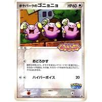 Pokemon 2005 PokePark Whismur Promo Card #046/PCG-P
