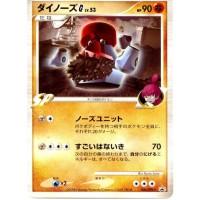 Pokemon Center 2008 Probopass DPt1 Promo Card #004/DPt-P