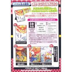 Pokemon 2010 Puzzle Gum Series #10 Ho-oh Lugia 56 Piece Mini Jigsaw Puzzle