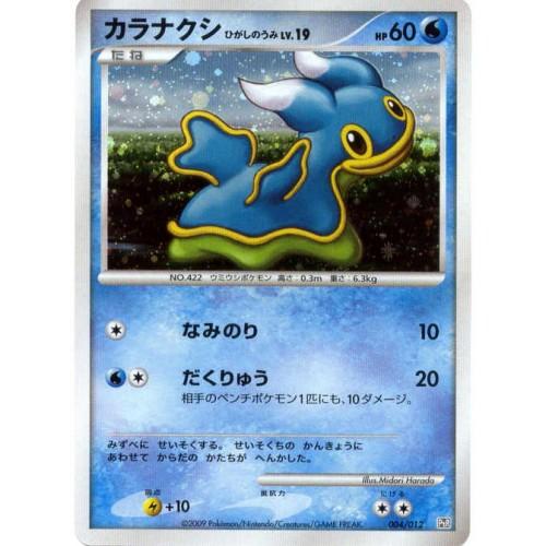 Pokemon 2009 Regigigas Lv. X Theme Deck Shellos East Sea Holofoil Card #004/012