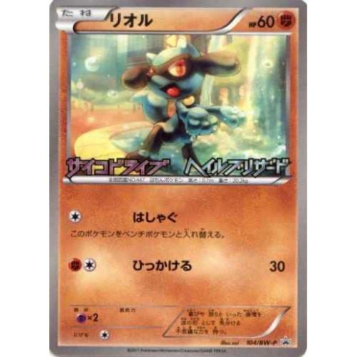 Pokemon 2011 Psycho Drive Hail Blizzard Riolu Promo Card #104/BW-P