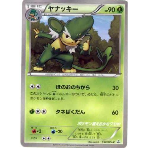 Pokemon 2011 Pokemon Ierukana Simisage Yanakkie CD Promo Card #057/BW-P