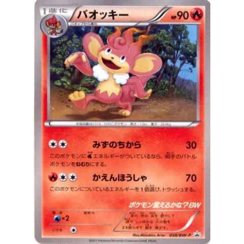 Pokemon 2011 Pokemon Ierukana Simisear Baokkie CD Promo Card #058/BW-P