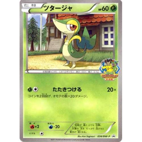 Pokemon 2011 Black & White Collection Snivy Tsutarja Itoyo Spring Fair Event Promo Card #034/BW-P