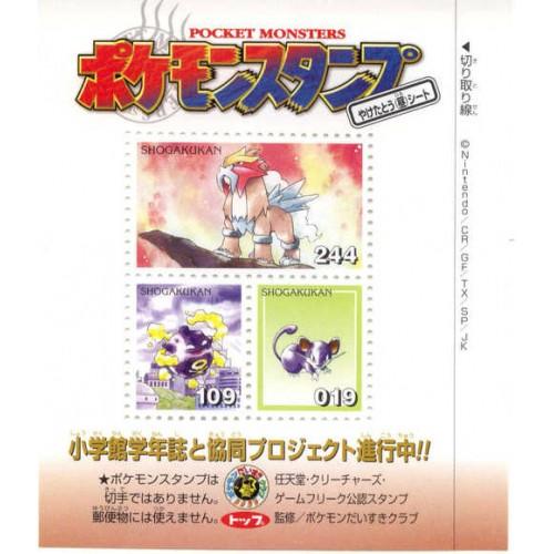 Pokemon 2002 Shogakukan Entei Koffing Rattata Set of 3 Stamps