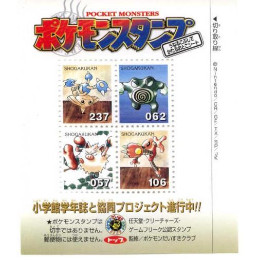 Pokemon 2002 Shogakukan Hitmontop Poliwrath Primeape Hitomonlee Set of 4 Stamps