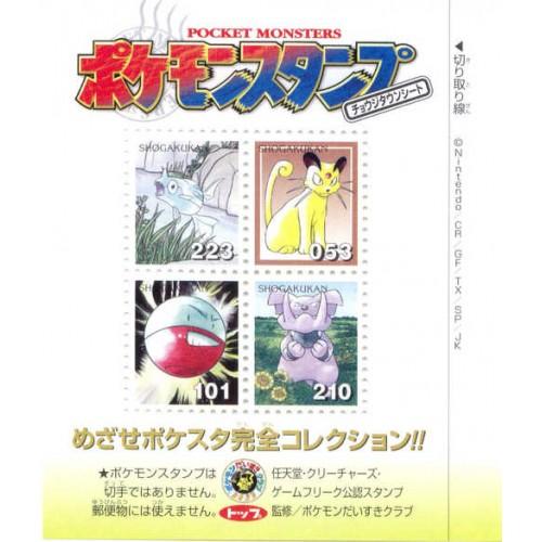 Pokemon 2002 Shogakukan Remoraid Persian Electrode Granbull Set of 4 Stamps