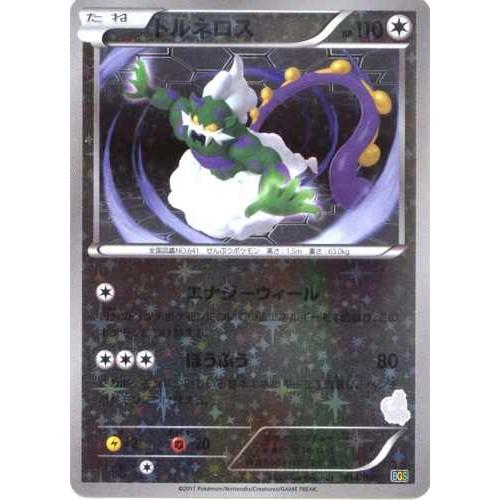 Pokemon 2011 Thundurus VS. Tornadus Theme Deck Tornadus Reverse Holofoil Card #014/020