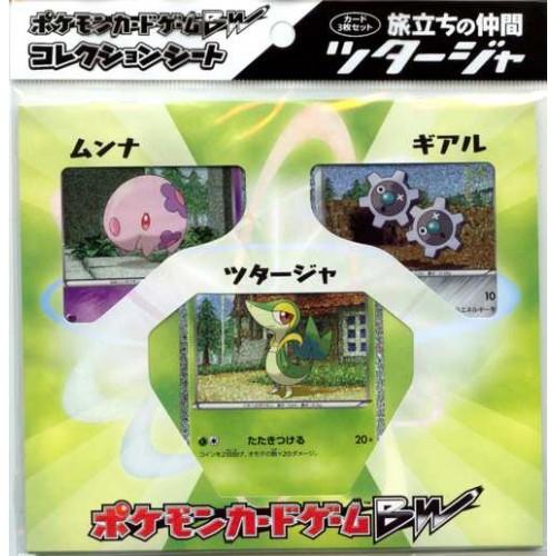 Pokemon 2010 Black & White Snivy Tustarja Munna Klink Giaru 3 Holofoil Set