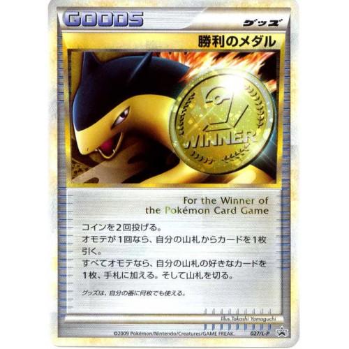 Pokemon 2009 Knockout Battle Tournament Typhlosion Medal Holofoil Promo Card #027/L-P