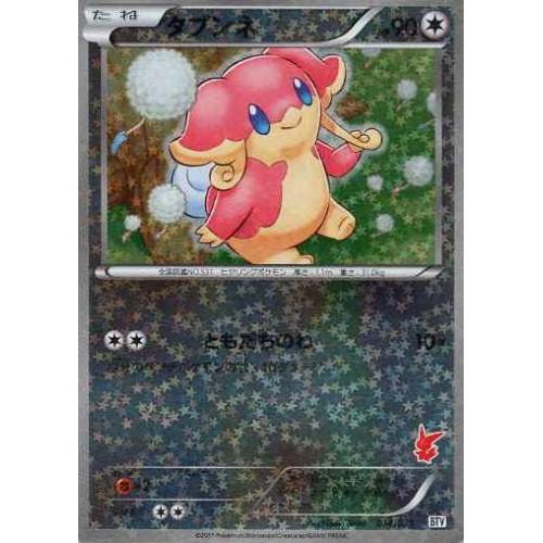 Pokemon 2011 Black & White Victini Battle Theme Deck Audino Reverse Holofoil Card #014/021
