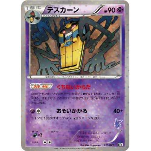Pokemon 2011 Black & White Victini Battle Theme Deck Cofagrigus Desukarn Reverse Holofoil Card #011/021