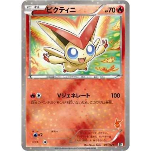 Pokemon 2011 Black & White Victini Battle Theme Deck Victini (Fire) Reverse Holofoil Card #001/021