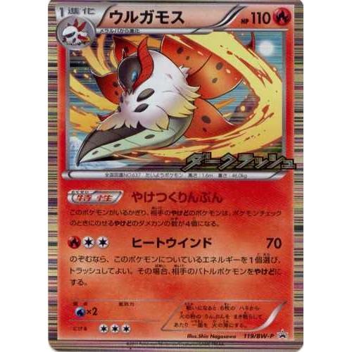 Pokemon 2011 Dark Rush Volcarona Holofoil Promo Card #119/BW-P