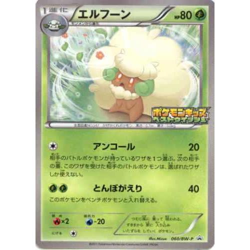 Pokemon 2011 Pokemon Kids 15th Anniversary Whimsicott Elfuun Promo Card #060/BW-P
