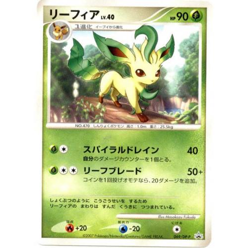 Pokemon 2007 Winter ChallengeTournament Leafeon Promo Card #069/DP-P