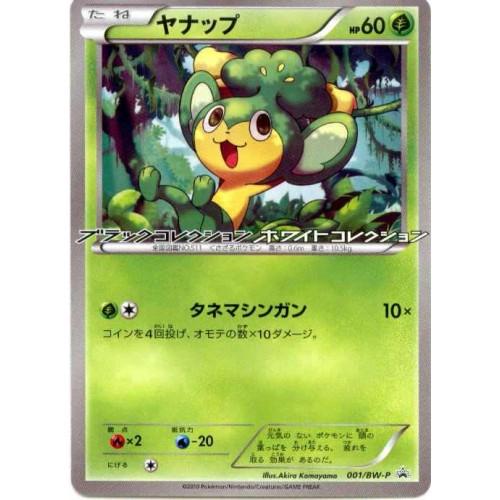 Pokemon 2010 Black & White Collection Enigma Egg Campaign Pansage Yanappu Promo Card #001/BW-P