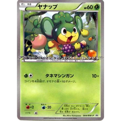 Pokemon 2010 Black & White Collection 7/11 Enigma Egg Campaign Pansage Promo Card #004/BW-P