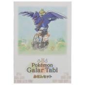 Pokemon Galar Tabi Campaign